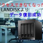 アクセス出来なくなったLANDISKよりデータ復旧成功!
