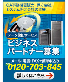 ハードディスク復元のサービスのパートナー募集! 詳しくはこちら