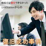 他社では対応できなかったLinkStationからの復旧成功事例