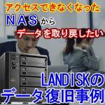 アクセス出来なくなったNASからデータを取りもどしたい