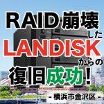 RAID崩壊したLANDISKからの復旧成功