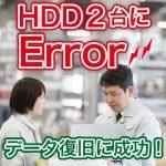ハードディスク2台にエラーが発生したTeraStationのデータ復旧に成功!